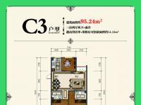 瑞丰花园 C3户型