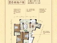 万基•滨江国际D3转角户型