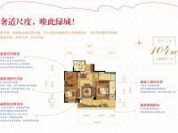 绿城•秀丽春江望京园 104m²