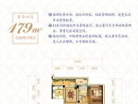 绿城•秀丽春江望京园 179m²