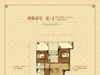 欧景•香榭公馆E-1户型