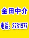 金田中介店铺