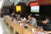 龙泉市农村困难群众危房改造办公室召开2017年农村困难群众危房改造工作推进会