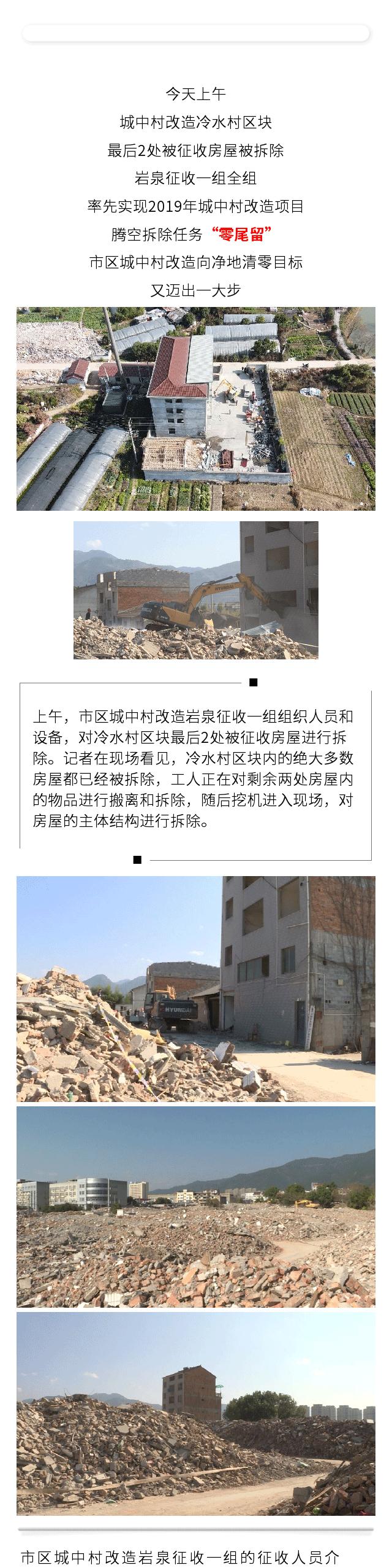 净地清零!期待华丽转身!丽水城中村改造这个地块最后2处拆除!_01.png