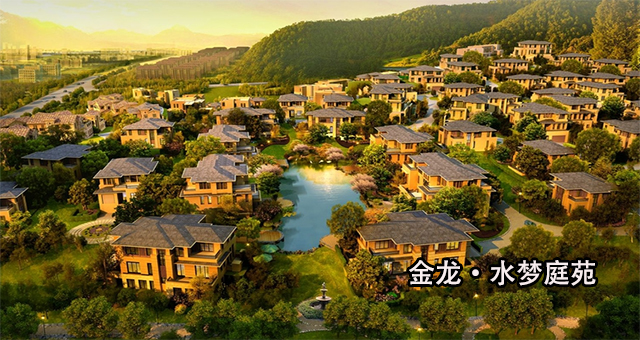 金龙•水梦庭苑
