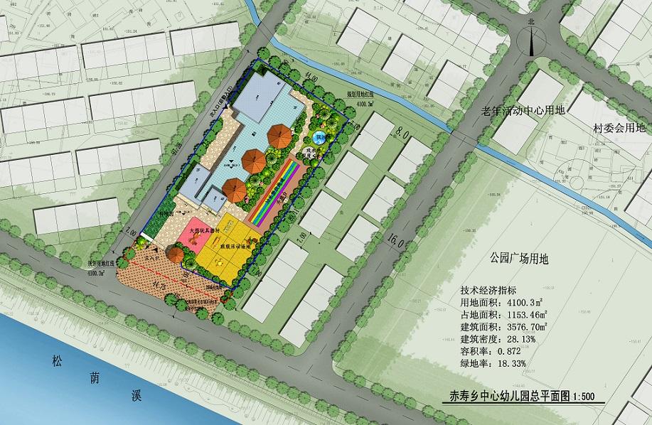 松阳县赤寿乡中心幼儿园规划设计方案公示