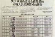 三亚取消14名购房人的购房资格:伪造社保清单