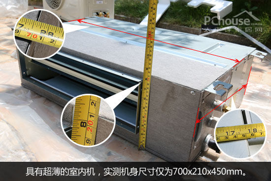 美的TR系列变频家用中央空调具有超薄的室内机,内机框架使用加厚镀锌板,结构坚固,让内机在搬运与吊装过程中不易变形,机器正面使用绒布包覆,防止冷凝水滴落在天花板上,编辑实测机身尺寸仅为700x210x450mm,容易安装在天花板受限的空间内,而毫无压抑感,增加室内的美观度。