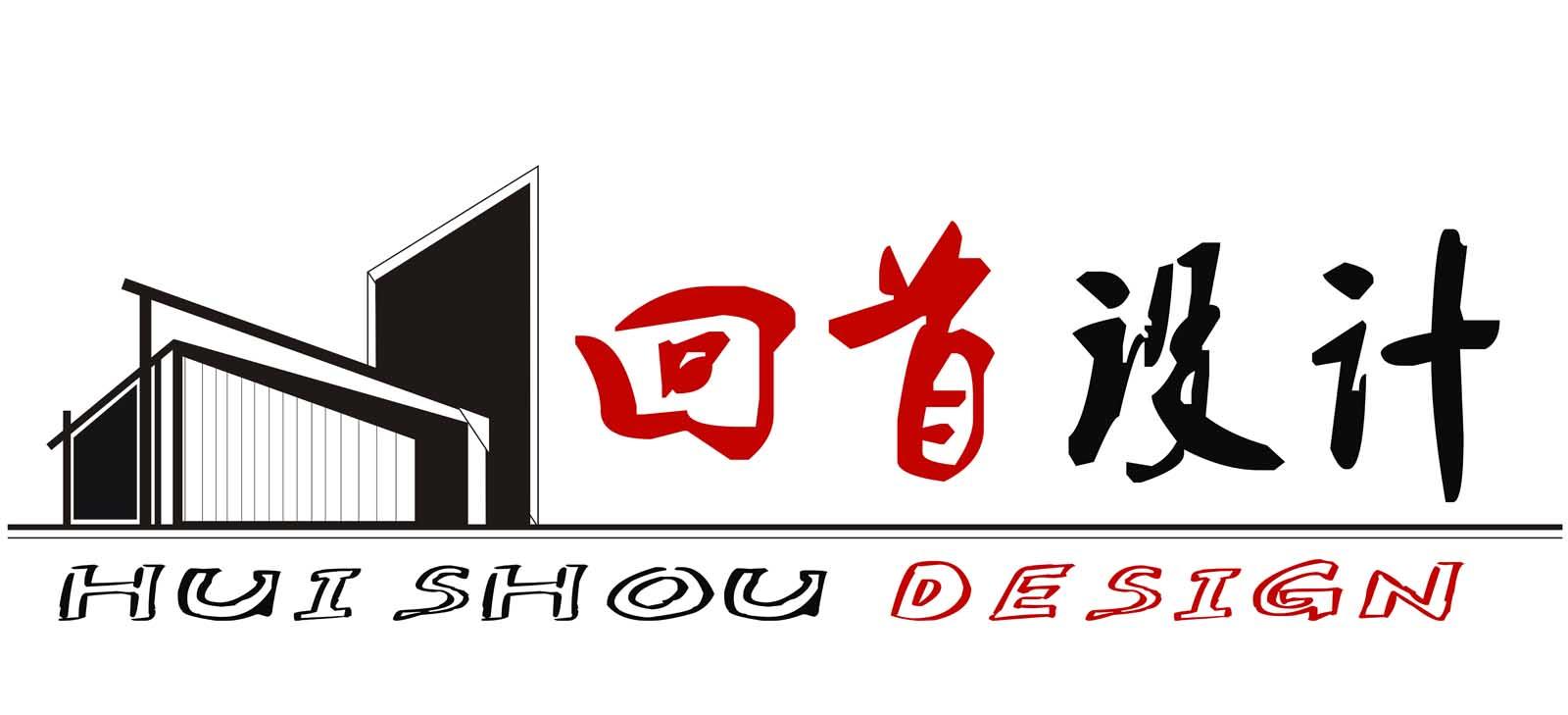 杭州回首设计事务所丽水站点
