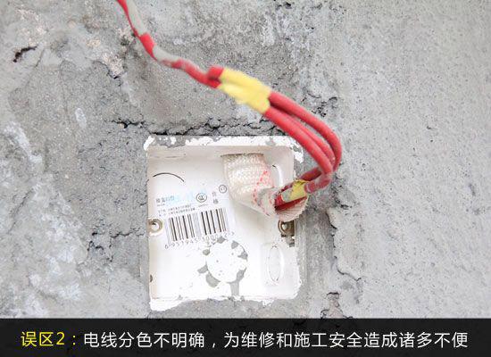 """电线分色不明确    电路改造中经常看到""""电线的"""