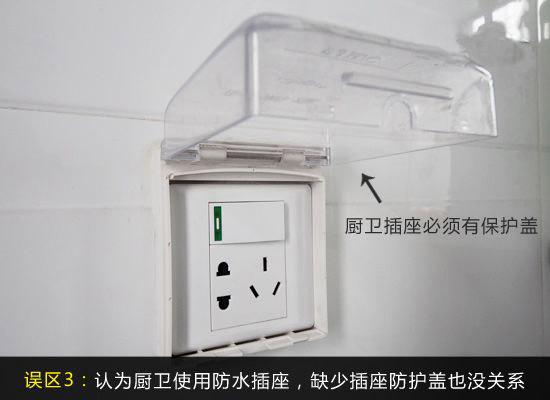 插座缺少防护措施 为了生活的需要,厨房和卫生间也会安装插座,有些人以为使用了防水插座就不许对插座添加面盖保护。这样容易使插座有油污和水汽侵入,引起短路。 小编支招:厨房和卫生间内经常会有水和油烟,所以,插座面板上最好安装防溅水盒或塑料挡板,能有效防止因油污、水汽侵入引起的短路。有小孩的家庭,为了防止儿童用手指触摸或金属物捅插座孔眼,则要选用带保险挡片的安全插座。 误区四:多个电器共用同一插头