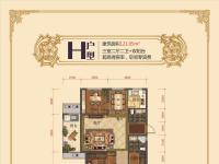 古城嘉苑 H户型