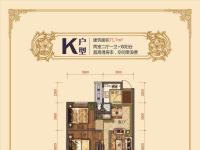 古城嘉苑 K户型