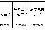 云和县云璟台5幢3单元1306室商品房公开销售公告